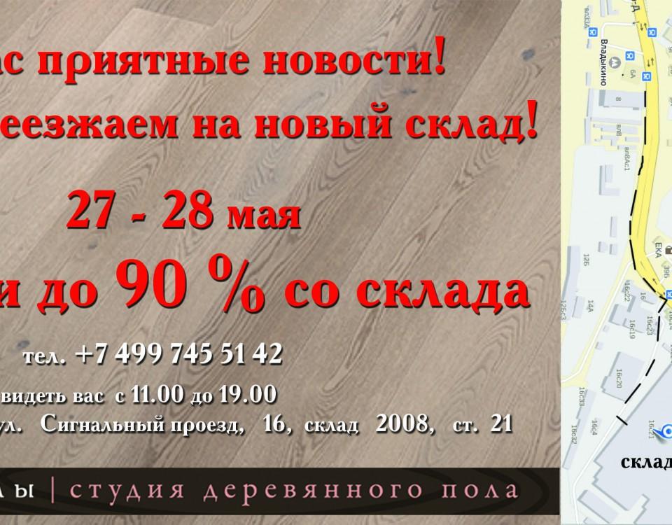 Приглашение 27-28 Мая на склад компании Европолы - распродажа!