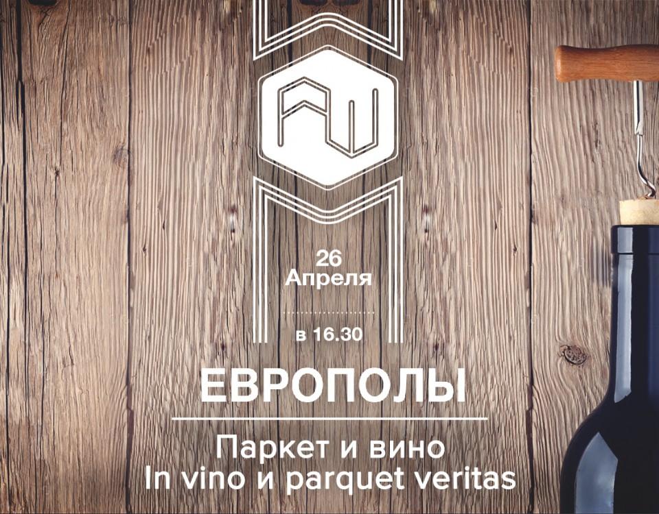 приглашение Сорочкин