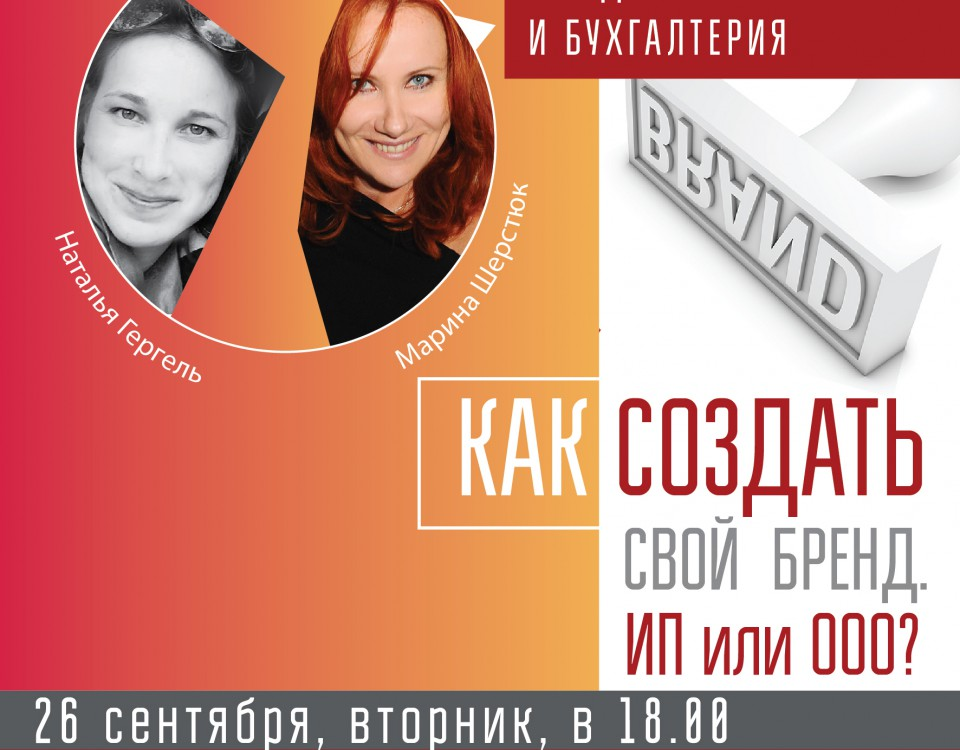 ЛЕКЦИЯ_БРЕНД_Наталья_IG-01