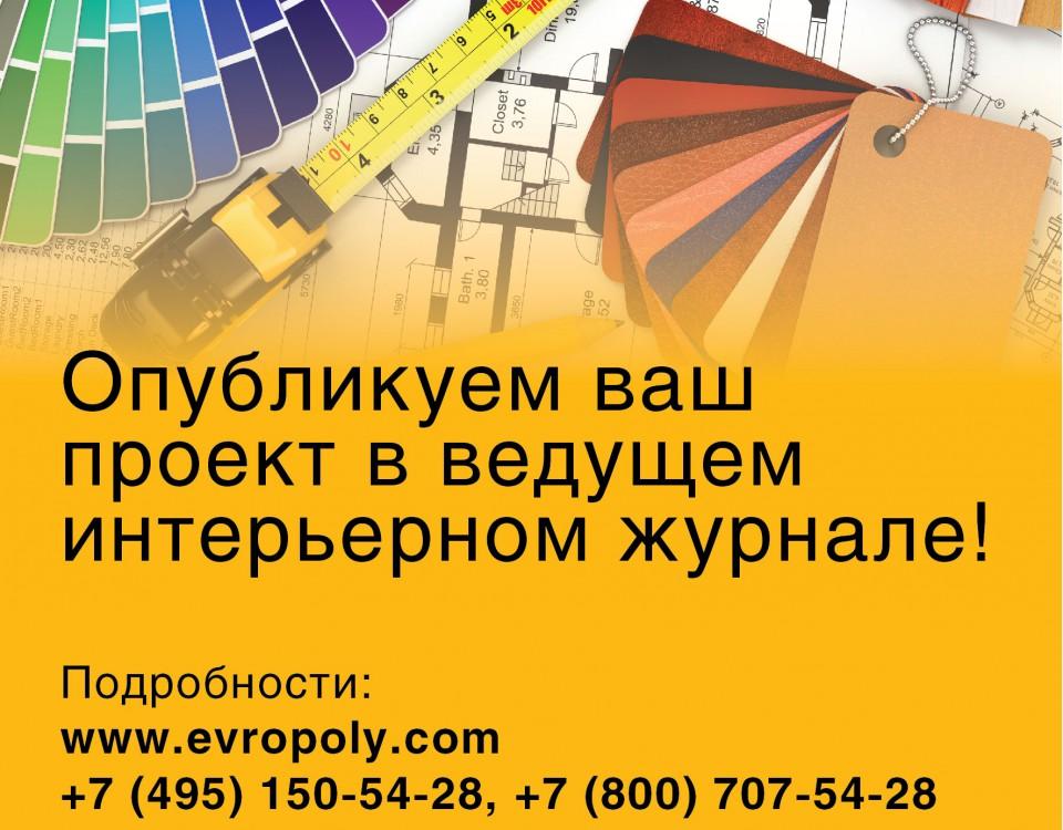 Проекты_журналы_ИГ-01