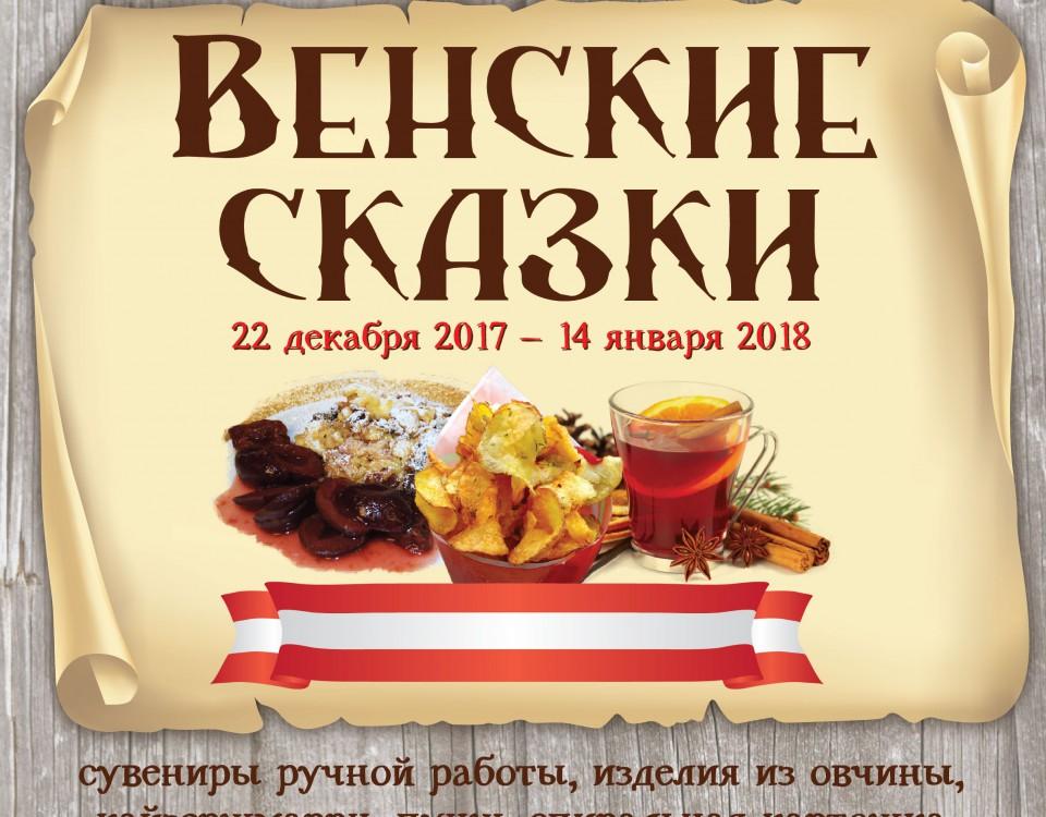Венские сказки_IG-01 (3)