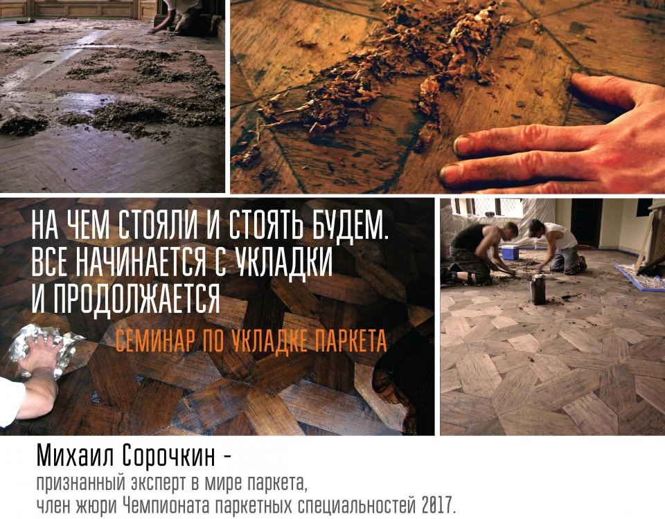 Семинар_Сорочкин_IG-01
