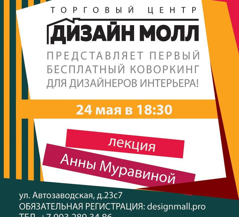 Дизайн Молл_INST_2