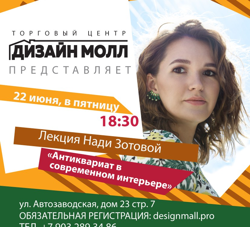Дизайн Молл_ЗОТОВА_ИНСТ