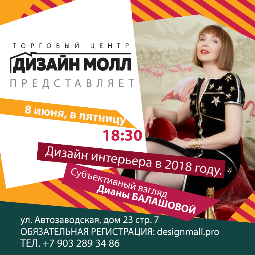 Дизайн Молл_INST_БАЛОШОВА