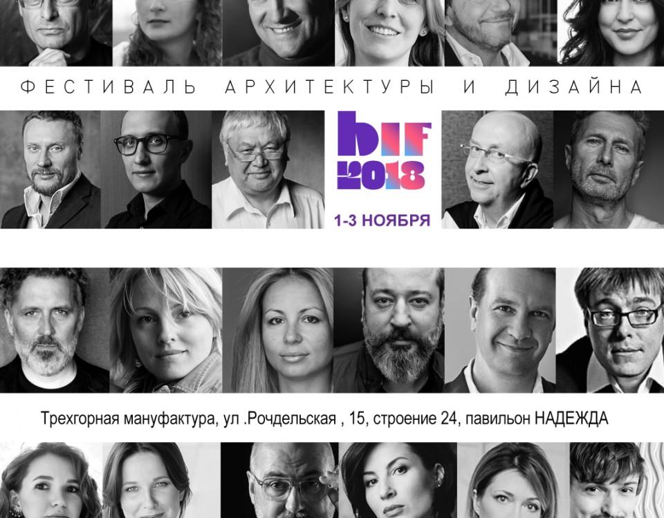 Фестиваль_ИНСТ_3333333